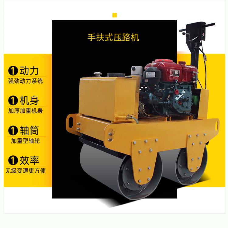 手扶式双钢轮压路机产品特点