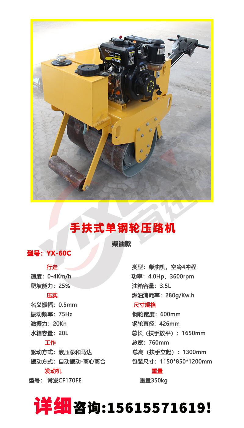 手扶式单钢轮压路机柴油款