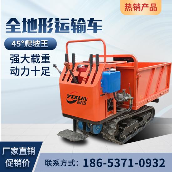 YX-1吨1吨履带运输车